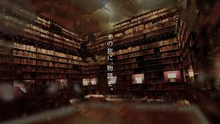 東洋文庫ミュージアム 公式音声ガイド 〜時空を越える本の旅〜