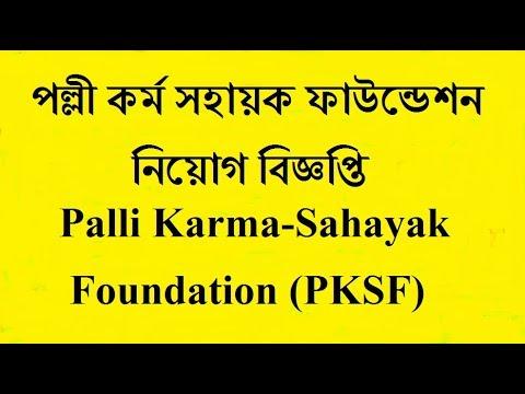 পল্লী কর্ম সহায়ক ফাউন্ডেশন নিয়োগ  Palli Karma-Sahayak Foundation (PKSF) Job Circular 2019