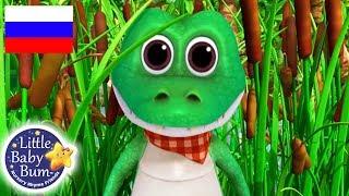 детские песенки | Песня про крокодила | мультфильмы для детей | Литл Бэйби Бам