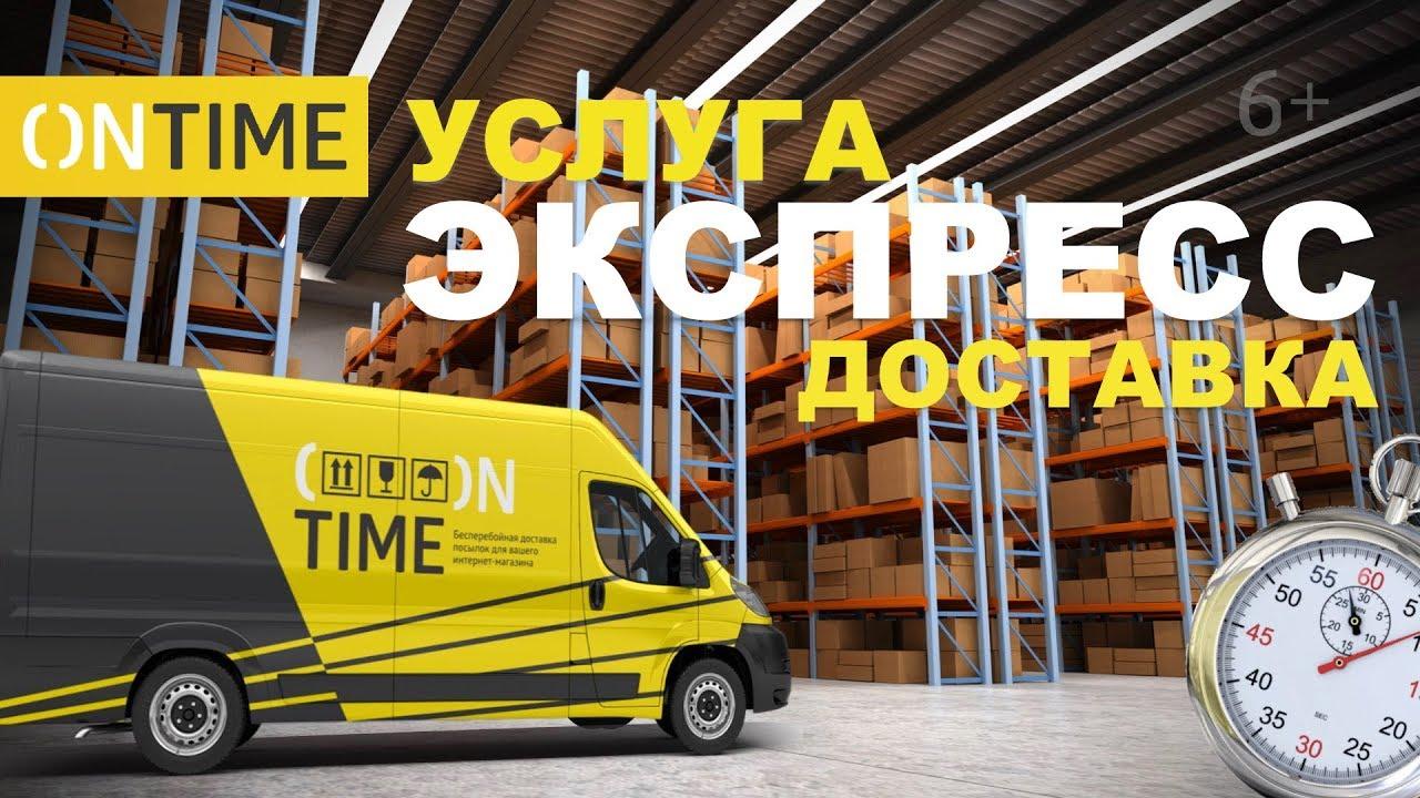 65dcff9c8664c Доставка Для Интернет-Магазинов День в День - Курьерская Служба ONTIME