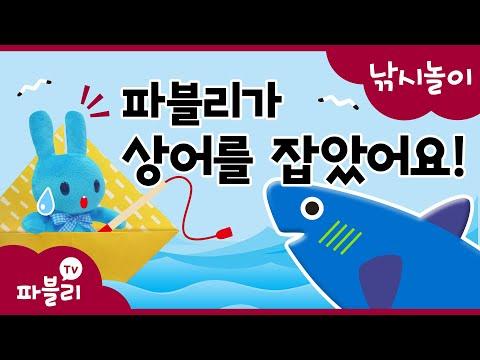 낚시 놀이|파블리가 상어를 잡았어요!|자석 낚시 장난감으로 물고기 잡기|원목 자석 낚시 놀이 교구|상어 잡기 낚시 게임|블루래빗|파블리TV