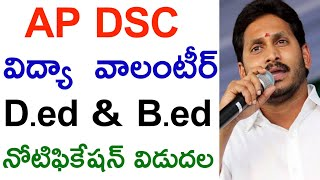 AP DSC Latest News Today | Vidya volunteer Latest News |AP DSC Latest updates Today|D.ed B.ed SGT SA