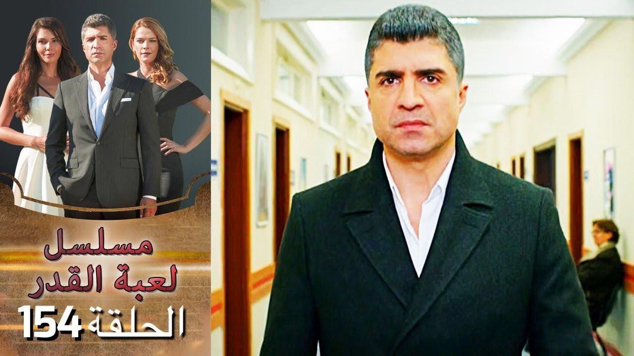 Kaderimin Yazıldığı Gün مسلسل لعبة القدر الحلقة 154