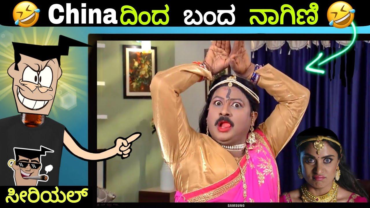 China ದಿಂದ ಬಂದ ನಾಗಿಣಿ 🤣. ವಿಚಿತ್ರ Naagini Serial, Kannada Comedy. Naagini Kannada Serial.