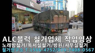 ALC블럭 철거업체 철거 및 폐기물처리업체 작업영상