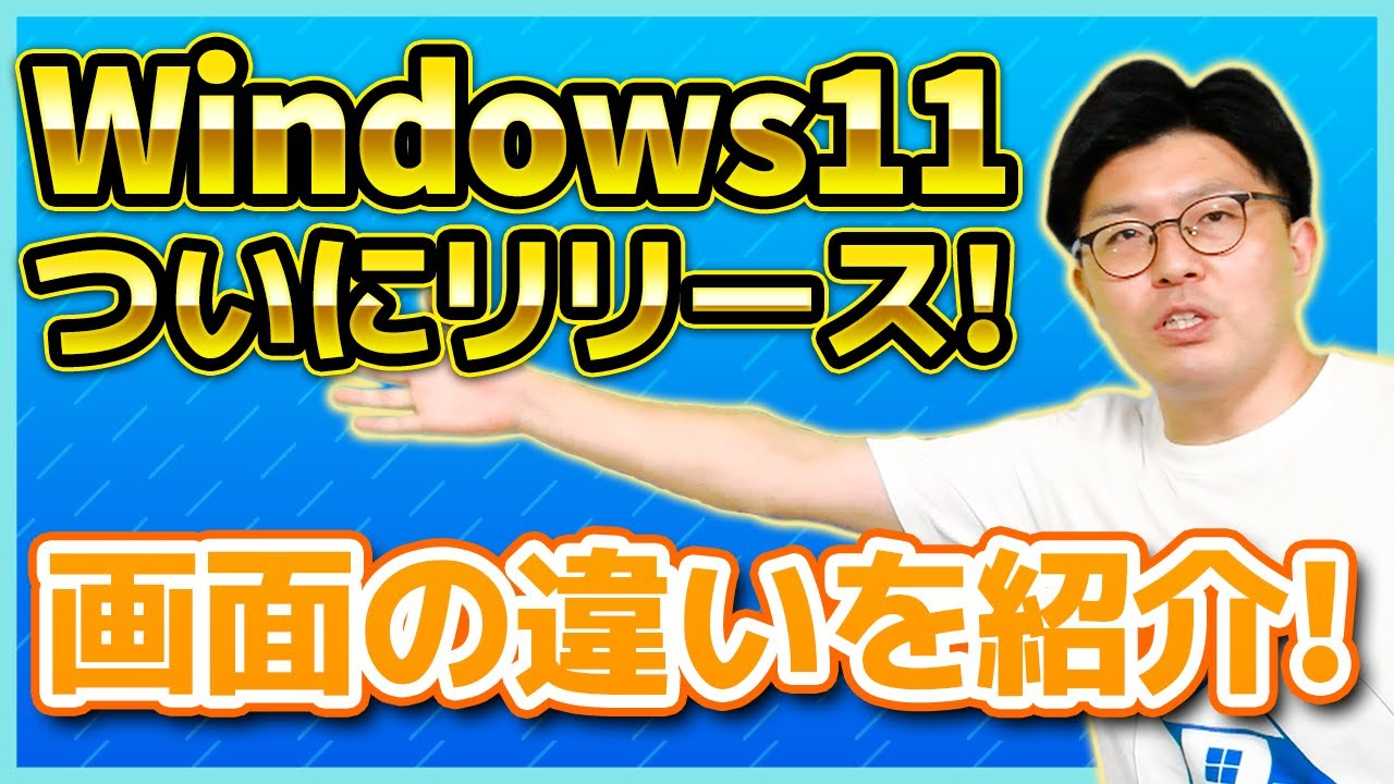 【比較】Windows11ではこんな風に変わります!Win10との画面の違いを検証