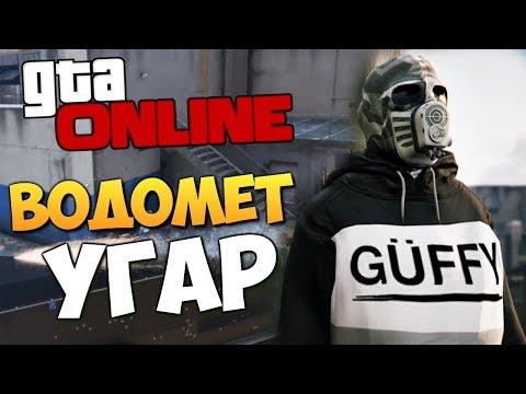 GTA ONLINE - УГАР С...