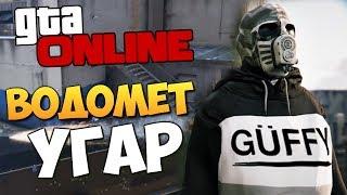 GTA ONLINE - УГАР С ВОДОМЕТОМ! ЖЕСТЬ! #358