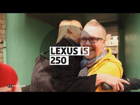 Lexus IS 250 Большой тест драйв видеоверсия Big Test Drive videoversion