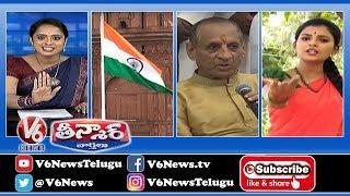 Govt Buildings Decoration | Raksha Bandhan | 32 Paisa Cheque Amount | Teenmaar News | V6 Telugu News