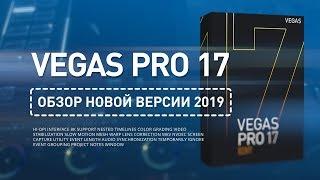 VEGAS PRO 17 (2019) - Подробный обзор!
