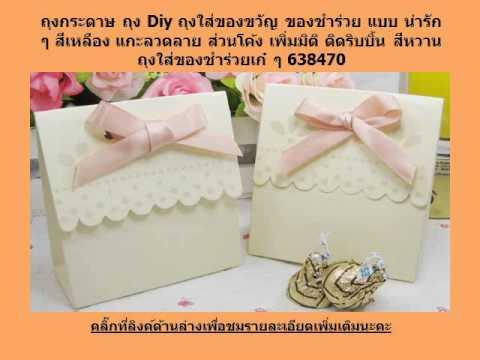 ถุงกระดาษ ถุง Diy ถุงใส่ของขวัญ ของชำร่วย แบบ น่ารัก ๆ สีเหลือง แกะลวดลาย ส่วนโค้ง - สยามพรีเซนต์