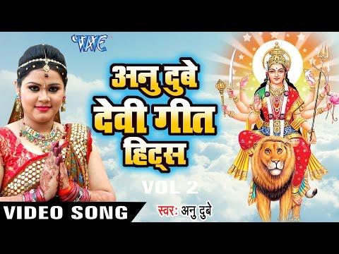 Anu Dubey Devi Geet Hits Vol- 2 - Anu Dubey - Video JukeBox - Bhojpuri Bhakti Bhajan
