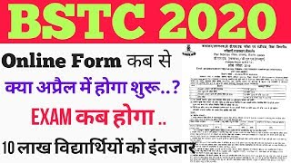 BSTC Online form 2020 // BSTC Exam kab ho gi // BSTC Official Notification kab tk / BSTC full news