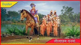 Swaminarayan 3D Animation - Lilachham Vanma Trailer