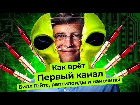 Fake News на Первом: что говорят о коронавирусе в эфире госканалов