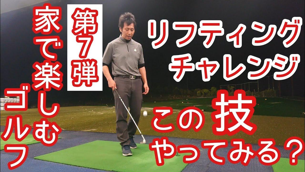 ゴルフ リフティング