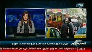إيران والقوى العالمية الست تفرج عن وثائق الاتفاق النووى