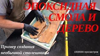 Как сделать крутую столешницу из дерева и эпоксидной смолы своими руками .Epoxy resin and wood
