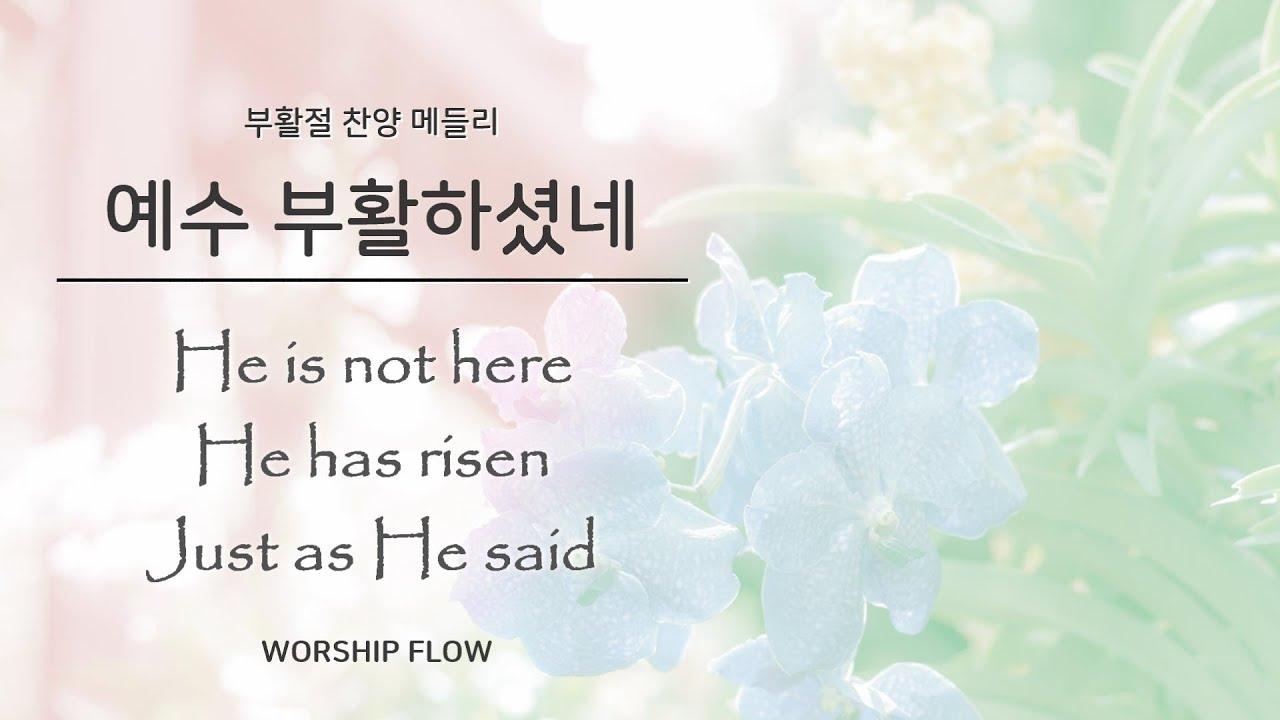 부활절 찬양