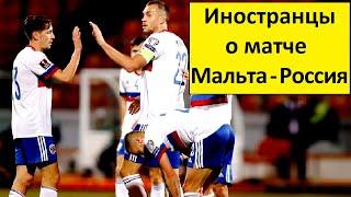 Сборная России обыграла Мальту реакция иностранцев