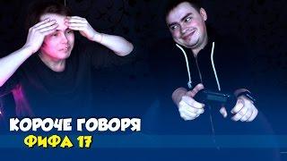 КОРОЧЕ ГОВОРЯ ФИФА 17