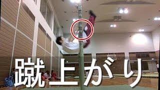 蹴上がり講座【やり方・コツ・練習方法を解説】 thumbnail