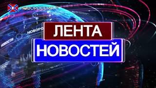 """Лента новостей на """"Новороссия ТВ"""" в 16:00 - 25 декабря 2019 года"""