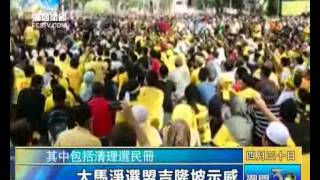 大马净选盟吉隆坡示威 香港潮商卫视潮语新闻报导428 bersih 3 0