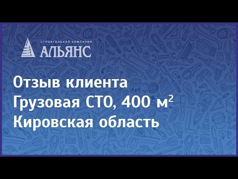 Отзыв клиента. Грузовая СТО из сэндвич-панелей, 400 м2. Кировская область.