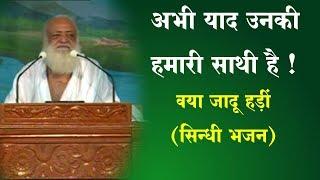 Vya Jadu Handi ( वया जादू हड़ीं ) - Sindhi Bhajan by Sant Shri Asaram ji Bapu