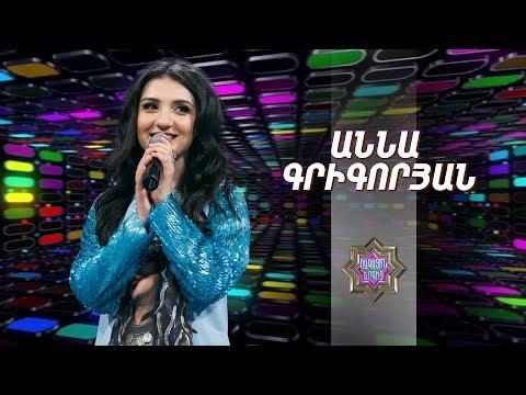 Ազգային երգիչ/National Singer 2019-Season 1-Episode 12/Gala Show 6/Anna Grigoryan-Nazan Yar