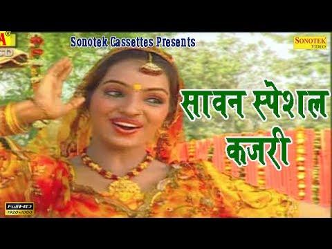 सावन स्पेशल कजरी || Anjali Jain || सावन की सुपर हिट Songs