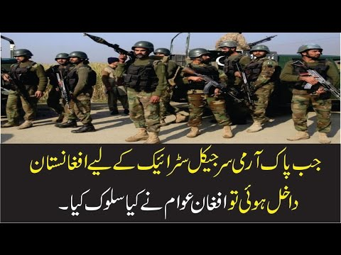 How Afghan People React When Pakistan Army Entered In Afghanistan