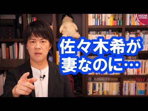 2020/06/10 佐々木希さんほどの美女と結婚しながら不倫するってアンジャッシュ渡部さんはどうなってんだよ