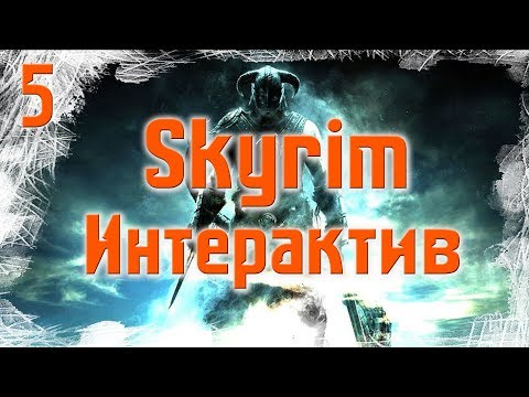 TES 5: Skyrim - Интерактив | Освобождение Ривервуда [5] thumbnail
