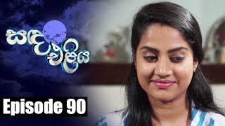 Sanda Eliya - සඳ එළිය Episode 90 | 25 - 07 - 2018 | Siyatha TV Thumbnail