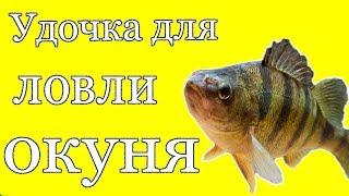 Удочка для ловли окуня Своими руками Отвесное блеснение Обзор снасти | Рыбалка в Устюге 🌏