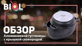 Видео обзор: Гусятница тефлоновая и крышка сковорода Биол