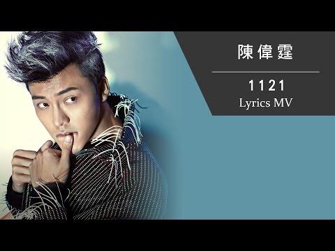 陳偉霆 William Chan《1121》[Lyrics MV]