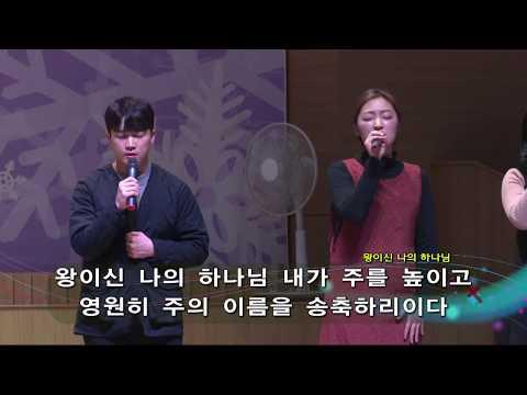 산성교회 4부 예배 찬양 - 2019.12.15