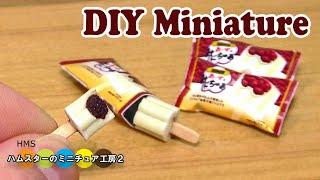DIY Ice Manju style miniature ice cream あいすまんじゅう風ミニチュアアイス作り fake food