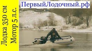Выйдет ли на глиссер ПВХ лодка 350 см с мотором 5 л.с.? Тест ПервогоЛодочного