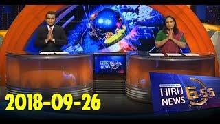 Hiru News 6.55 PM | 2018-09-26 Thumbnail