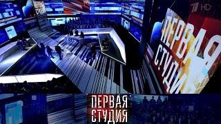 Украина: время бездействовать? Первая Студия. Выпуск от25.01.2017