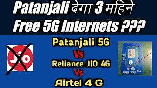 patanjali sim 5g vs jio vs airtel best offers in hindi 2018