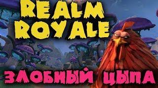 Самая злая курица из всех - Realm royale (бесплатная игра)