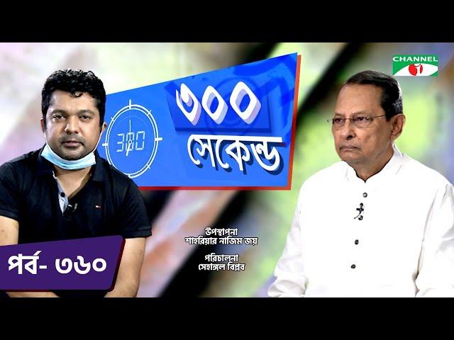 ৩০০ সেকেন্ড | Shahriar Nazim Joy | Hasanul Haq Inu | Celebrity Show | EP 360 | Part 02 | Channel i