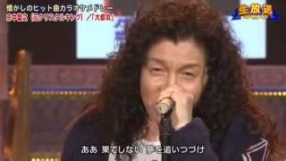 2014年1月7日にフジテレビ「芸能人 今でもスゴい!懐かしの100人すべて...