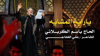 يا راية المشايه | الرادود باسم الكربلائي